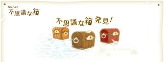 【「不思議な箱」が三種類になった】