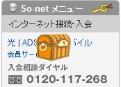 【ソネットさんのトップページに現れたソネくじを10枚GETできる「不思議な箱」】