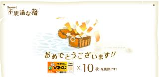 【「不思議な箱」でソネくじを10枚GET】