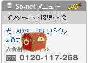 【ソネットさんのトップページに現れたソネくじを20枚GETできる「不思議な箱」】
