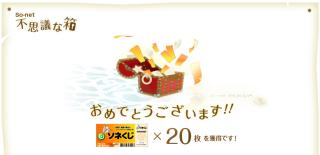 【「不思議な箱」でソネくじを20枚GET】
