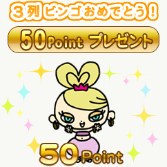 【3列ビンゴおめでとう!50pointプレゼント】