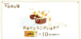 【おめでとうございます!!ソネくじ10枚を獲得です!】