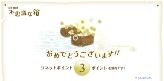 【おめでとうございます!!ソネットポイント3ポイントを獲得です!】