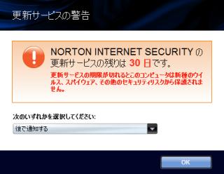 【NORTON INTERNET SECURITY の更新サービスの残りは 30 日です。】
